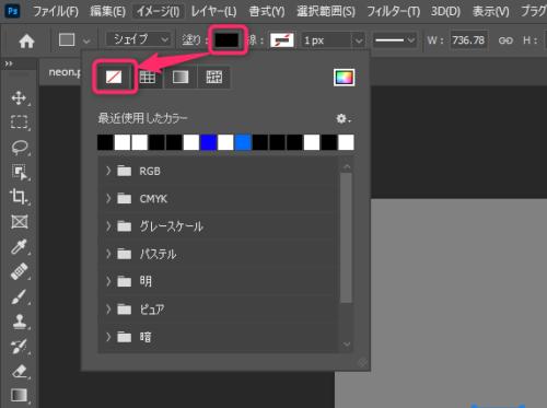 Photoshopのシェイプの塗り色変更