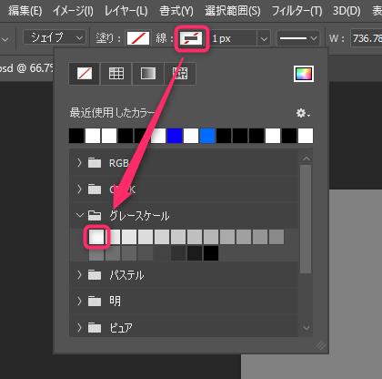 Photoshopのシェイプの線色変更