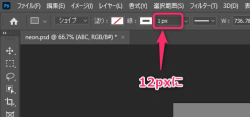 Photoshopのシェイプの線幅変更