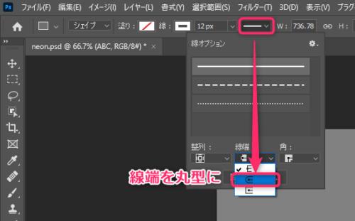 Photoshopのシェイプの線端変更