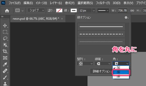 Photoshopのシェイプの線角変更