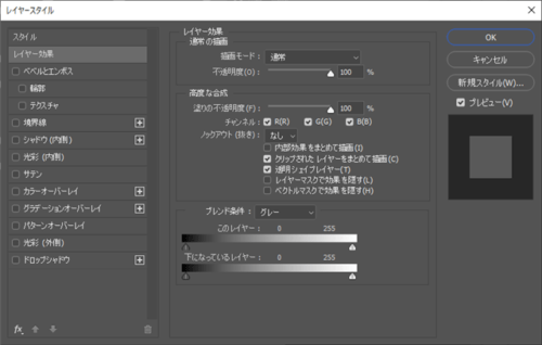 Photoshopのレイヤー効果画面