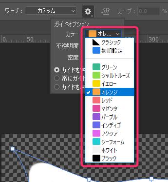 Photoshopのワープ変形のガイドカラー