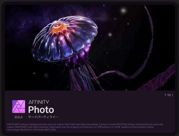 Affinity Photoの起動画面